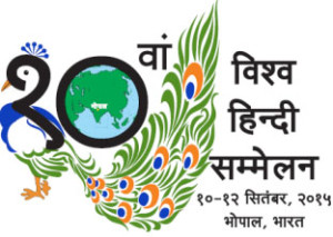 Official website of 10th World Hindi Conference launched