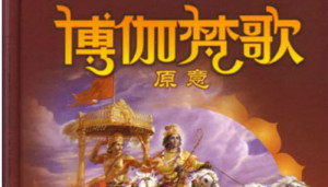 First translated version of Hindu scripture Bhagavad Gita released in China,  khichdi, blog, general,knowledge, ias, ips, civil, services, CSAT,pre, ies, general studies, GS, mains, competitive, entrance, bank, PO, IBPS, current, affairs, may, 2015, blog, study, material, CSAT  Current Affairs, 3rd june 2015, 4th June 2015, 5th june 2015, 6th June 2015,7th june 2015, 8th june 2015, 9th june 2015,10th june 2015, 17th june 2015, 18th june 2015, 29th june 2015, 28th june 2015  Takeshi Yagi, Order of the Rising Sun, Gold and Silver Star, C.N. R. Rao, Hirsch index, Bharat Ratna, Chintamani Nagesa Ramachandra Rao, International Cricket Council (ICC) Code of Conduct, MS Dhoni, Mustafizur Rahman, Indian Railways, GPS Aided Geo Augmented Navigation , GAGAN, ISRO, AAI, UK Parliament, Chairman of Home Affairs Select Committee, HASC, Keith Vaz, Shenyang Aerospace University and Liaoning General Aviation Academy, China, BX1E Electric Passenger aircraft, HDFC Bank, Instant Loan, Ashok K Kantha, Bhagavad Gita, China, University of Colorado Boulder physics, Mihaly Horanyi , Lunar Atmosphere and Dust Environment Explorer , NASA, Moon, LADEE, ASCIOnline, Advertising Standards Council of India, ASCI, India Meteorological Department, Union Agriculture Minister, Radha Mohan SinghNOWCAST, Bill Gates , World's Wealthiest Self-Made Billionaires List, Wealth-X, United States (US) Republican Party, Niraj Antani, Janak Joshi, Future Majority Project, FMP, Micromax Canvas Sliver 5, 4G, United Nations High Commissioner for Refugees, Global Trends: World at War report, UNHCR, West Bengal Tea Plantation Employees Welfare Fund Bill, West Bengal, Assam, Legislative Council, Hong Kong, Beijing, Election Committee, Exercise Ajeya Warrior -2015, India, UK, Military, Japan, Pepper, Foxconn Technology, Alibaba, SoftBank Corp, Andrew Robb, Gao Hucheng, Canberra, China-Australia Free Trade Agreement, chAFTA, Arvind Subramanian, CBEC, Union Ministry of Finance, Goods and Services Tax, GST, Amnesty Internat
